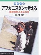 アフガニスタンで考える カラー版 国際貢献と憲法九条 (岩波ブックレット)(岩波ブックレット)