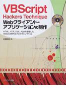 VBScript Hackers Technique Webクライアント・アプリケーションの制作 HTML、HTA、XML、Ajaxを駆使したWeb2.0時代のプログラミングTips