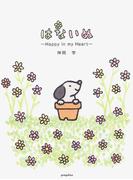 はないぬ Happy in my Heart (のほほん絵本館)