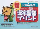 新漢字習熟プリント 子どもにやさしい手書きプリント 小学4年生