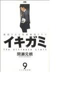 イキガミ(ヤングサンデーコミックス) 10巻セット(ヤングサンデーコミックス)