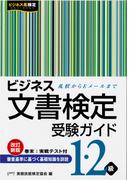 ビジネス文書検定受験ガイド1・2級 文部科学省後援 改訂新版