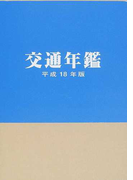 交通年鑑 平成18年版