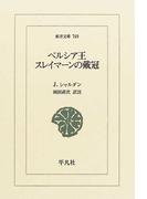 ペルシア王スレイマーンの戴冠 (東洋文庫)(東洋文庫)