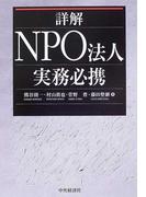 詳解NPO法人実務必携