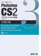 早川廣行のPhotoshop CS2プロフェッショナル講座 色補正編
