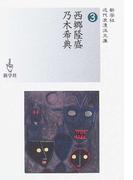 西郷隆盛/乃木希典 (近代浪漫派文庫)