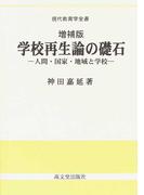 学校再生論の礎石 人間・国家・地域と学校 増補版 (現代教育学全書)
