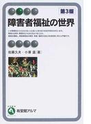 障害者福祉の世界 第3版 (有斐閣アルマ Basic)(有斐閣アルマ)