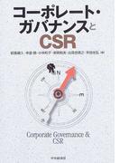 コーポレート・ガバナンスとCSR