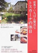 世界でいちばん贅沢なトスカーナの休日 憧れのアグリツーリズモを体験する (Seishun Style Book)