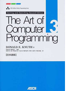 The art of computer programming 日本語版 3 Sorting and Searching (Ascii Addison Wesley programming series)