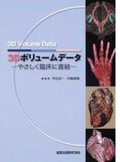 3Dボリュームデータ やさしく臨床に直結