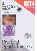 眼科プラクティス 8 いますぐ役立つ眼病理