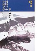 同時代の中国文学ミステリー・イン・チャイナ