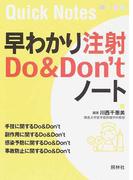 早わかり注射Do & Don'tノート (Quick Notes)