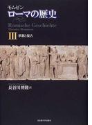 ローマの歴史 3 革新と復古