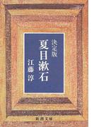 夏目漱石 決定版 改版 (新潮文庫)(新潮文庫)