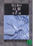黒と茶の幻想 上 (講談社文庫)(講談社文庫)