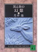 黒と茶の幻想 下 (講談社文庫)(講談社文庫)