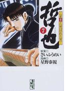 哲也 雀聖と呼ばれた男 7 (講談社漫画文庫)(講談社漫画文庫)