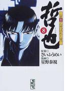 哲也 雀聖と呼ばれた男 8 (講談社漫画文庫)(講談社漫画文庫)