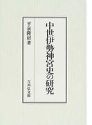 中世伊勢神宮史の研究