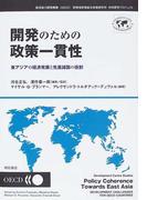 開発のための政策一貫性 東アジアの経済発展と先進諸国の役割 経済協力開発機構(OECD)財務省財務総合政策研究所共同研究プロジェクト