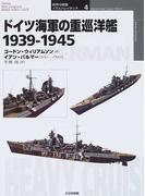 ドイツ海軍の重巡洋艦 1939−1945 (オスプレイ・ミリタリー・シリーズ 世界の軍艦イラストレイテッド)