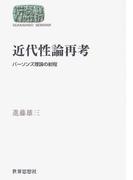 近代性論再考 パーソンズ理論の射程 (SEKAISHISO SEMINAR)
