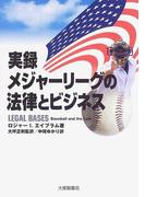 実録メジャーリーグの法律とビジネス