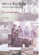 マハッラの実像 中央アジア社会の伝統と変容 (東洋文化研究所紀要別冊)