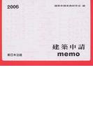建築申請memo 2006