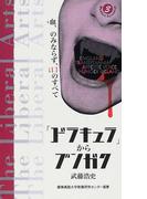 「ドラキュラ」からブンガク 血、のみならず、口のすべて (慶應義塾大学教養研究センター選書)
