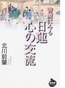 書簡にみる日蓮心の交流 (NHKライブラリー)