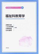 福祉科教育学 (社会福祉ライブラリー)