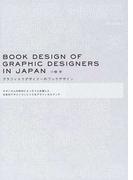 グラフィックデザイナーのブックデザイン モダニズムの時代にさっそうと出現した日本のデザインコンシャスなグラフィカルブック