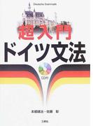 超入門ドイツ文法