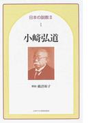 日本の説教 2−1 小崎弘道