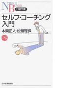 セルフ・コーチング入門 (日経文庫)(日経文庫)