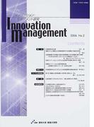 イノベーション・マネジメント研究 No.2(2006)