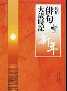 角川俳句大歳時記 新年