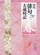 角川俳句大歳時記 春