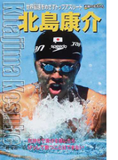 北島康介 世界最速をめざすトップアスリート (素顔の勇者たち)