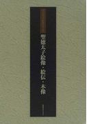 真宗重宝聚英 軽装 第7巻 聖徳太子絵像・絵伝・木像