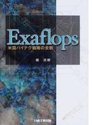 Exaflops 米国ハイテク戦略の全貌