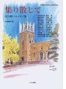 集り散じて ほろ酔いエッセイ集 早稲田大学創立125周年記念