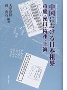 中国における日本租界 重慶・漢口・杭州・上海 (神奈川大学人文学研究叢書)