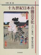 十九世紀日本の園芸文化 江戸と東京、植木屋の周辺