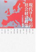 現代ヨーロッパの社会経済政策 その形成と展開